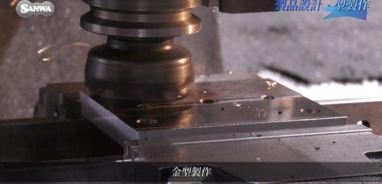 アルミ鋳造・アルミ鋳物の三和軽合金製作所、金型制作