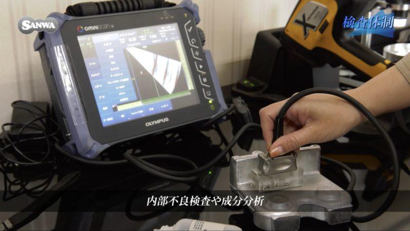 アルミ鋳造・アルミ鋳物の三和軽合金製作所、製品管理・超音波検査