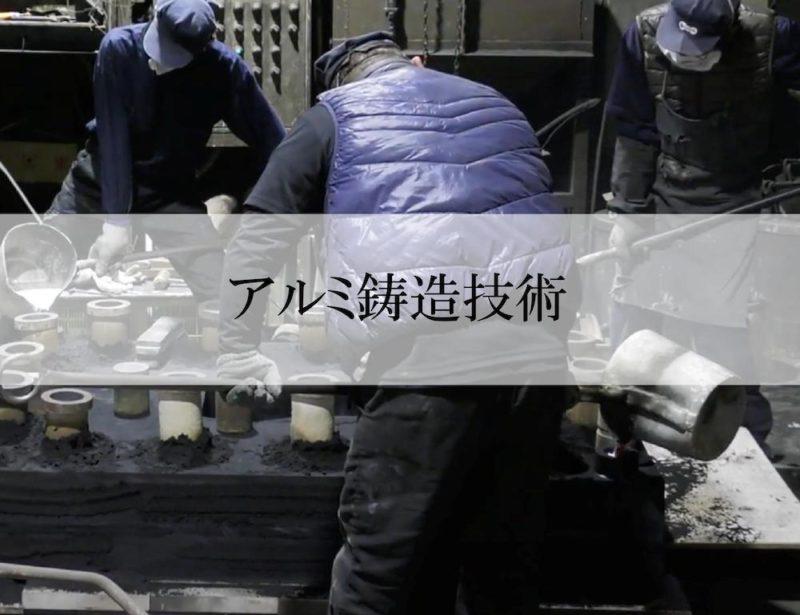 三和軽合金製作所のアルミ鋳造技術