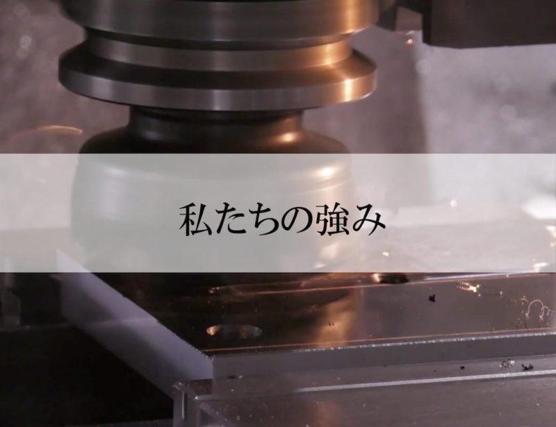 大阪のアルミ鋳造会社三和軽合金の強み