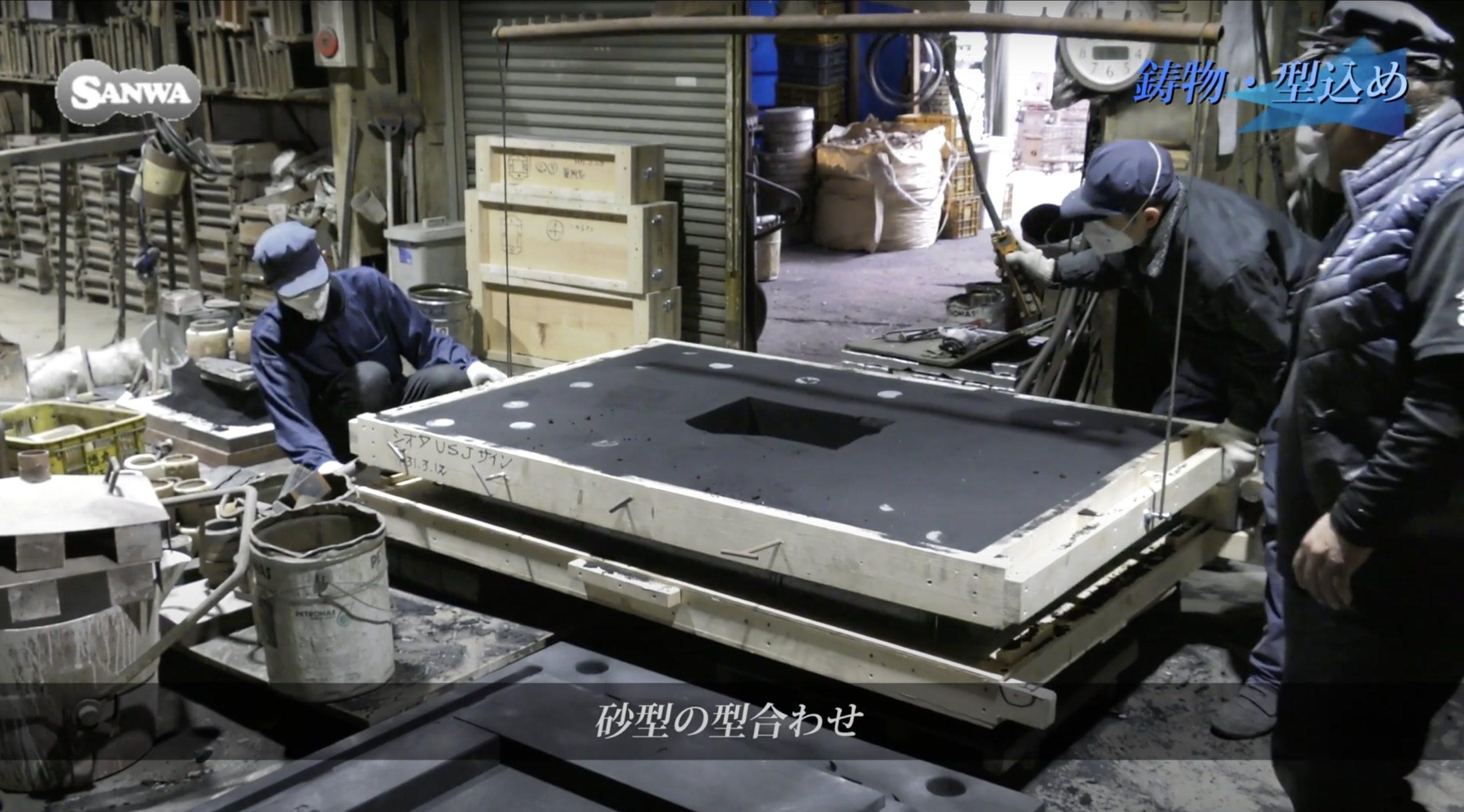 アルミ鋳造・アルミ鋳物の三和軽合金製作所の砂型・型合わせ