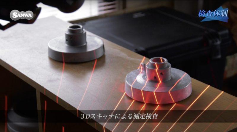 アルミ鋳造・アルミ鋳物の三和軽合金製作所、3Dスキャナー機器