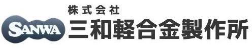 アルミ鋳造 アルミ鋳物の三和軽合金製作所 | 大阪