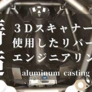 アルミ鋳造3Dスキャナーを使用したリバースエンジニアリング