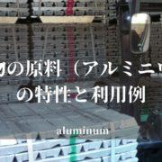 アルミ鋳物の原料(アルミニウム合金)