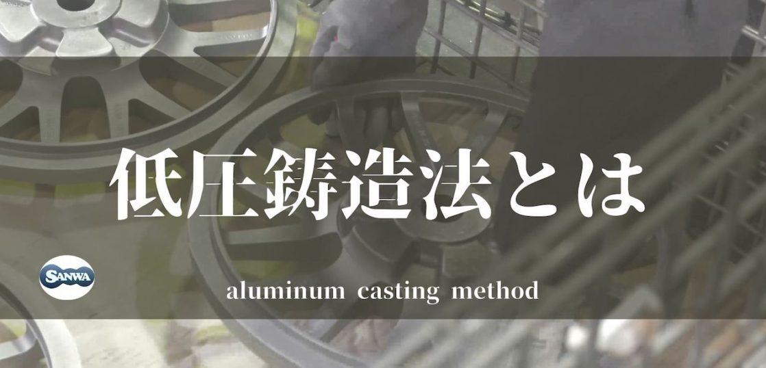 アルミ鋳物の鋳造法、低圧鋳造法とは