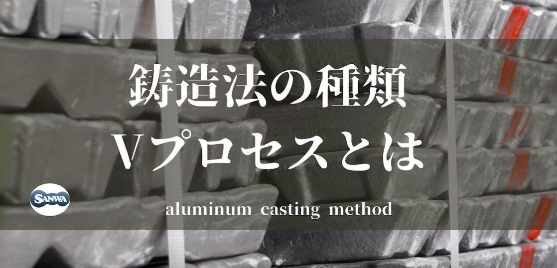アルミ鋳造法Vプロセスとは
