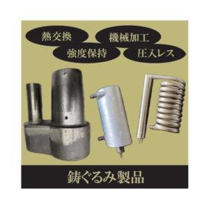 アルミ鋳ぐるみ製品バナー