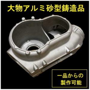 大型アルミ砂型鋳造品のバナー