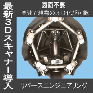 3d_scanner_2